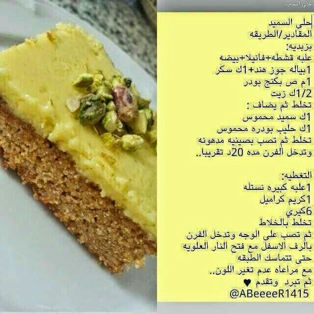 حلا السميد Arabic Sweets Middle Eastern Desserts Arabic Food