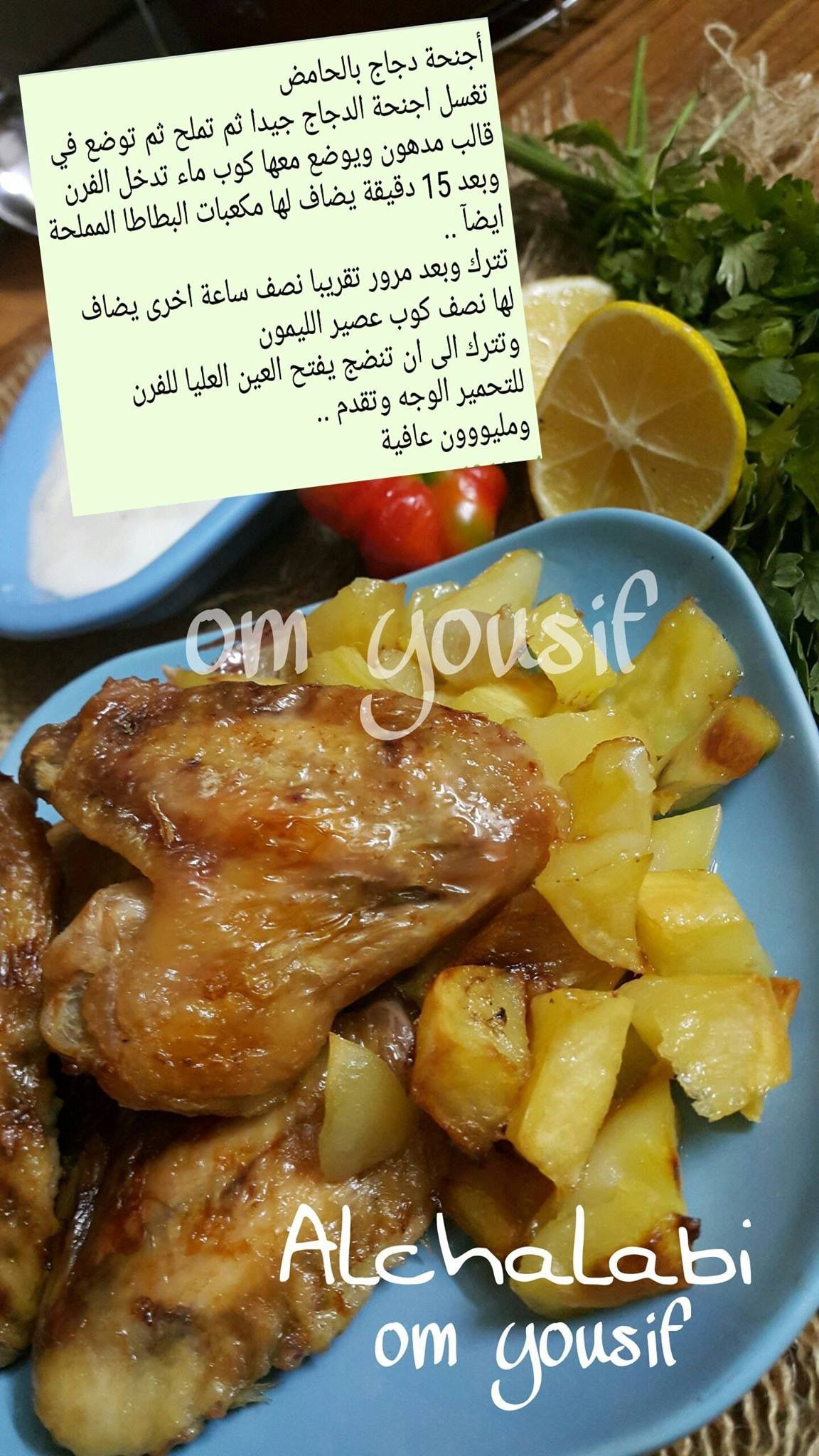 Pin By Rawaa Subhi On Um Yousif Foods From Baghdad Cooking Recipes Cooking Food And Drink