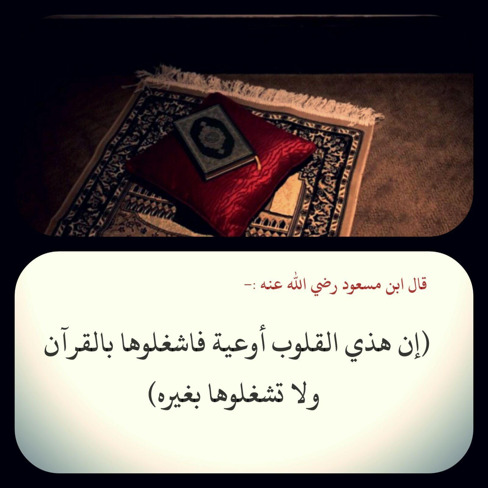 اللهم اجعل القرآن ربيع قلوبنا Playing Cards Cards Aic