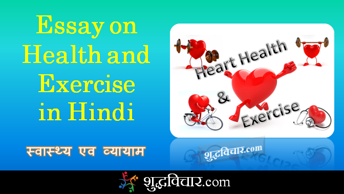 essay on health and exercise in hindi  essay in hindi  exercise  essay on health and exercise in hindi hindi essay on swasthya aur vyayam  essay