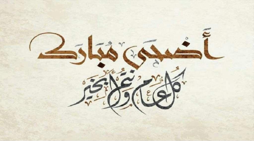 Pin By Najeeb Hattab On Hhh Arabic Calligraphy Design Arabic Calligraphy Calligraphy