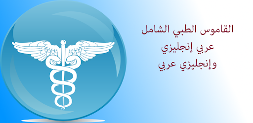 Pdf 4 Free القاموس الطبي الشامل لقراءة التحاليل و التقارير ال