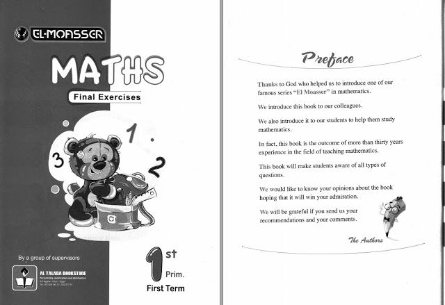 تحميل كتاب المعاصر math للصف الاول الاعدادى لغات pdf