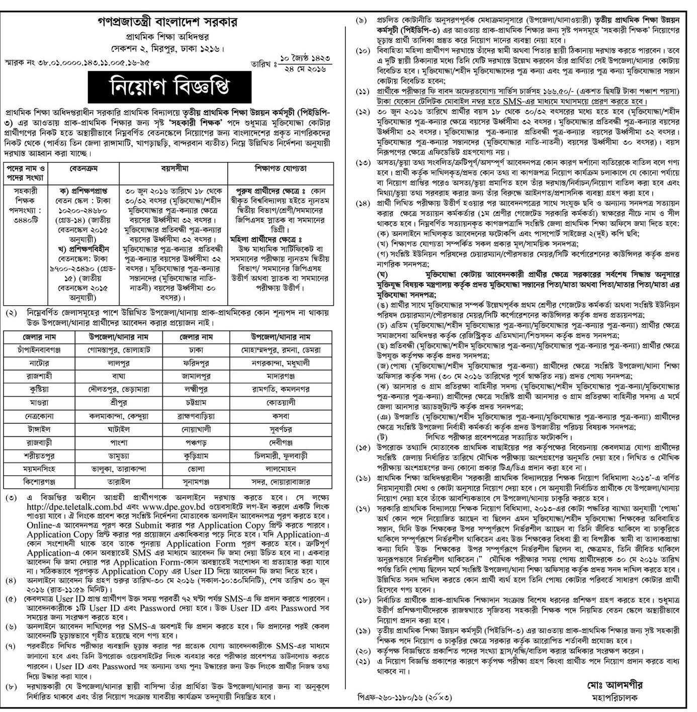 Primary School Assistant Teacher Job Circular 2019 Jobs