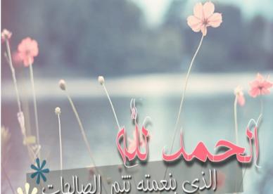 صور مكتوب عليها دعاء الحمد لله الذي بنعمته تتم الصالحات عالم الصور Baby Mobile Islam