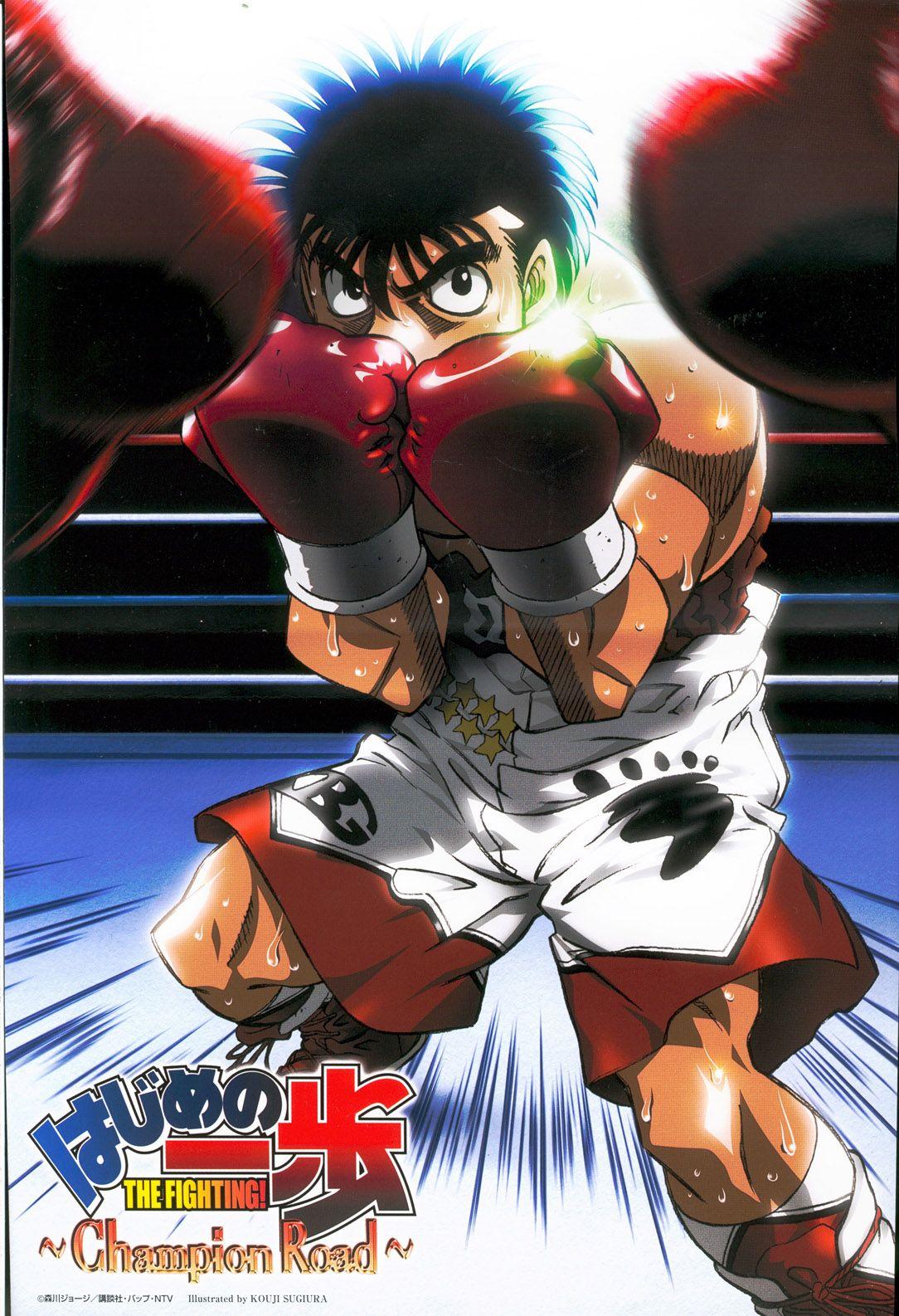 はじめの一歩 Hajime No Ippo Anime Animes Manga Boxe