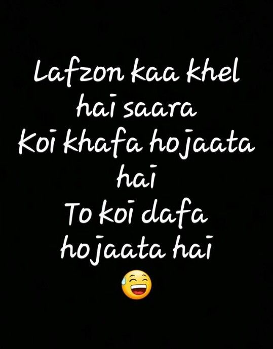 Labzo Ka Khel Funology Hindi Quotes Quotes Urdu Quotes