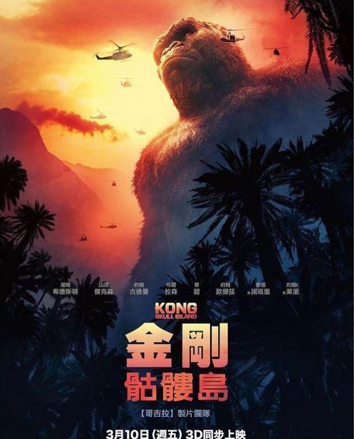 King Kong Skull Island Film Complet Vf
