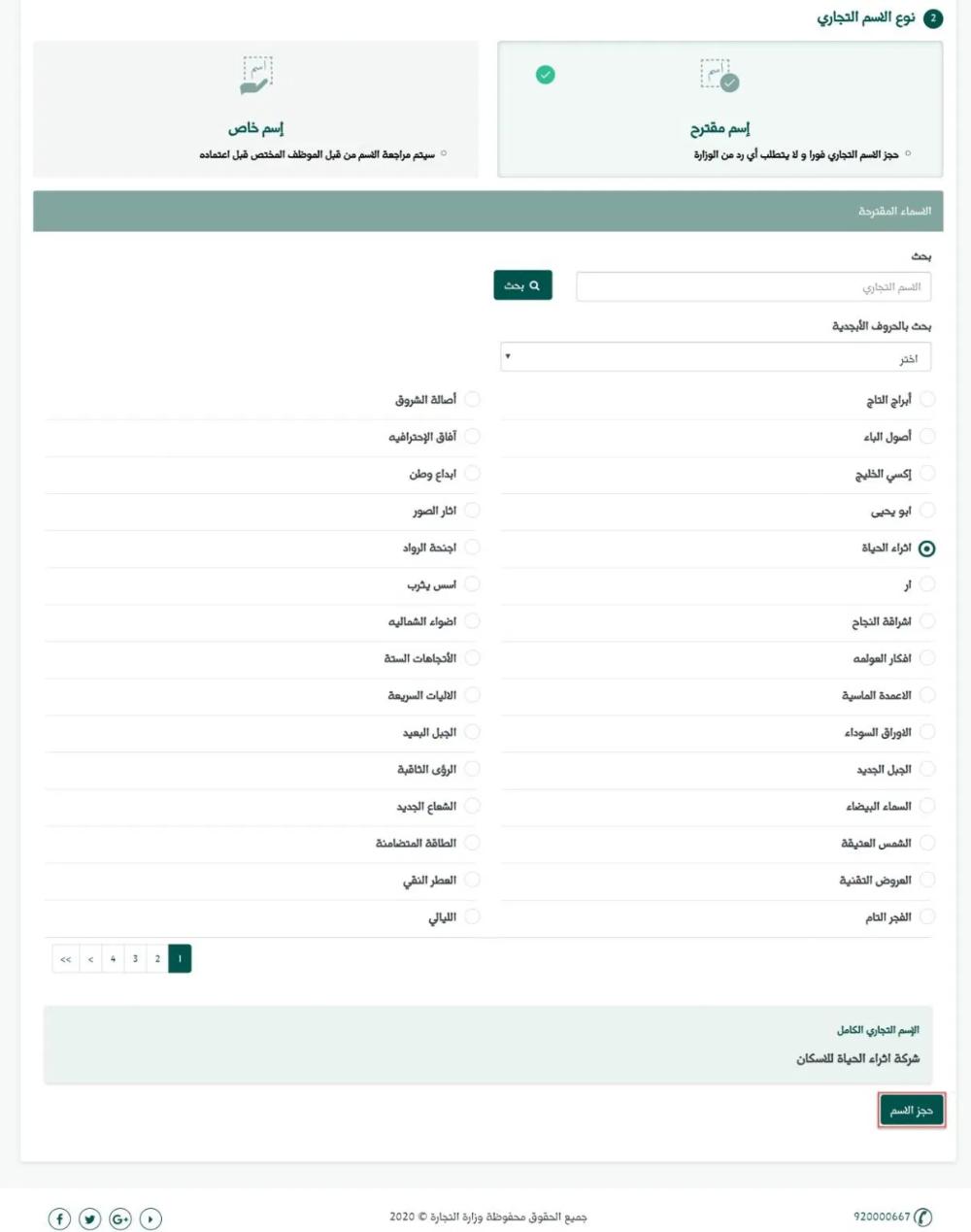 خطوات حجز اسم تجاري لنشاطك التجاري عبر وزارة التجارة إجراءاتي Weather