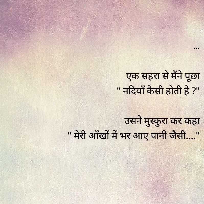 Lyric illusions lyrics : Pin by Mayur Mk on My status and shayri Life | Pinterest | Hindi ...