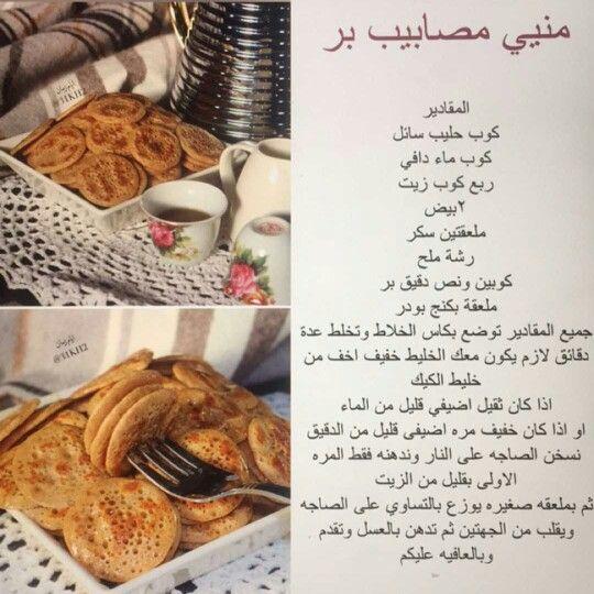 مني مصابيب بر Cooking Recipes Desserts Food Menu Cooking