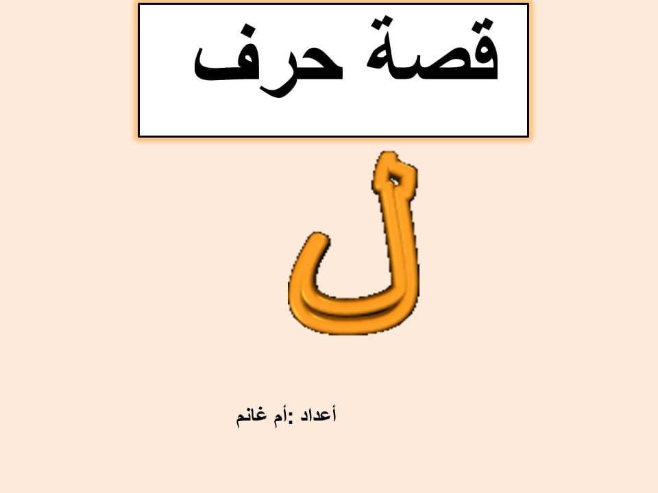 قصة حرف اللام لتعليم الأطفال الحرف بمواضعه المختلفة بطريقة قصيصية ممتعة Education Tech Company Logos Company Logo