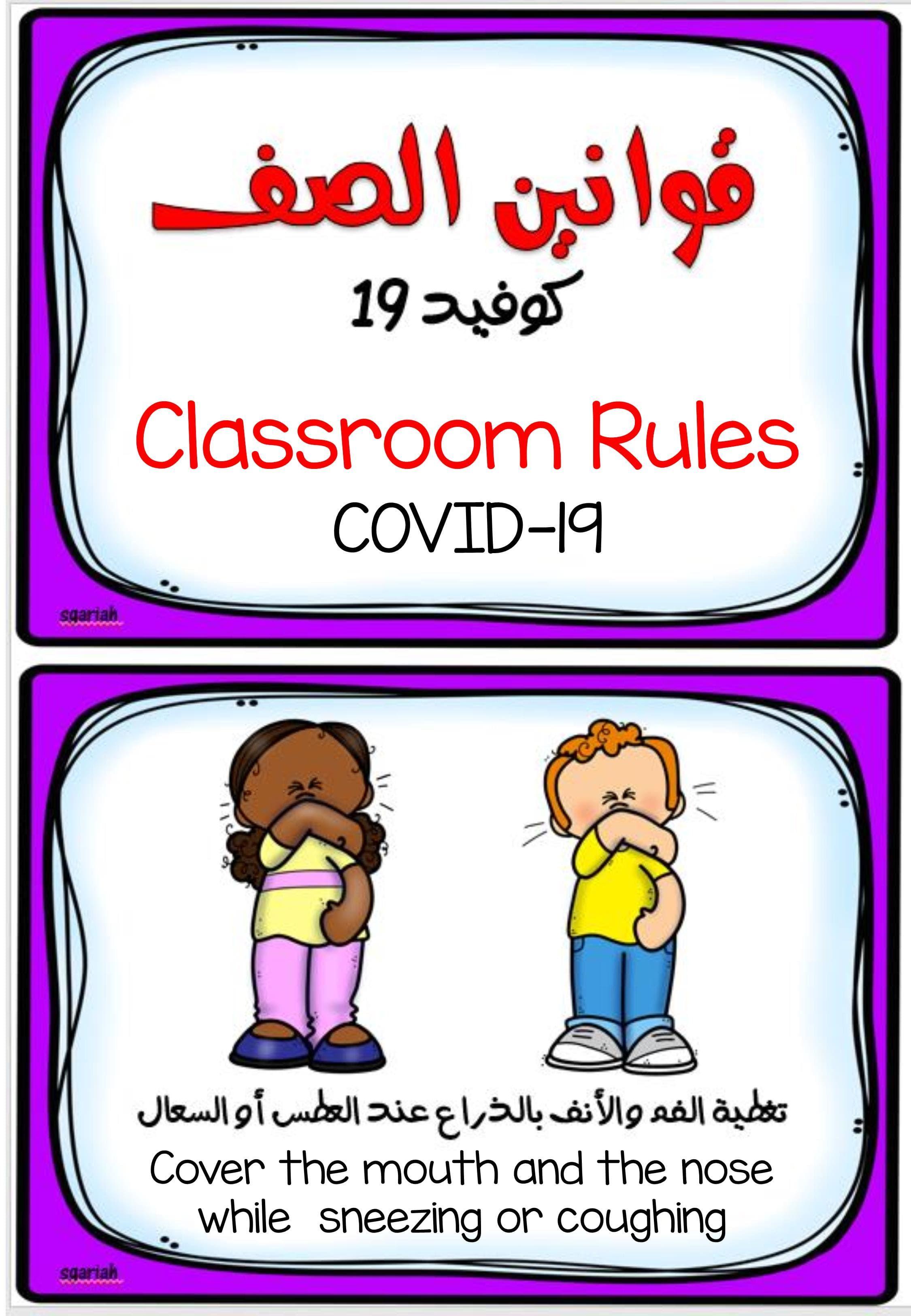 بطاقات تعليمية لقوانين الصف كوفيد 19 لرياض الاطفال المعلمة أسماء In 2021 Classroom Rules Lettering Alphabet Arabic Alphabet Letters