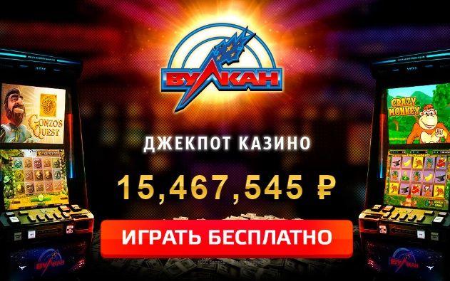 казино вулкан бонус 3000 рублей