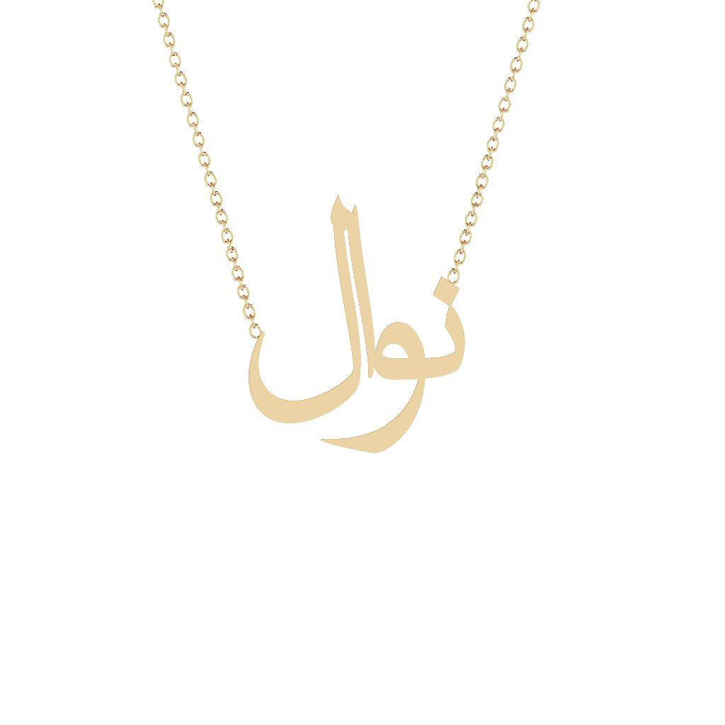 Gold Name Necklace Nawal نوال Gold Name Necklace Necklace 14k Solid Gold Necklace