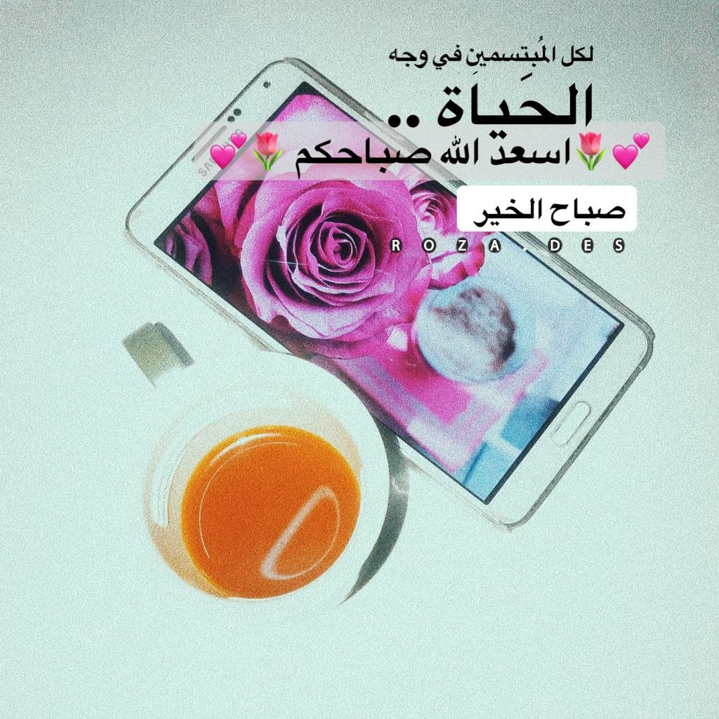 صباح الخير صباح تصميمي تصويري رمزيات Instagram Photo And Video Photo