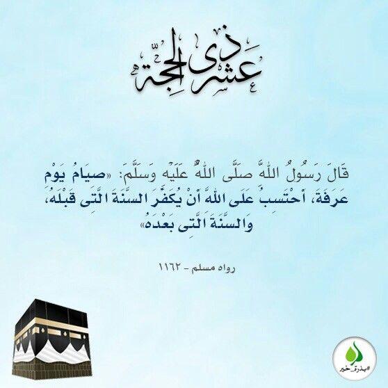 فضل صيام يوم عرفة Islam Arabic Calligraphy Calligraphy