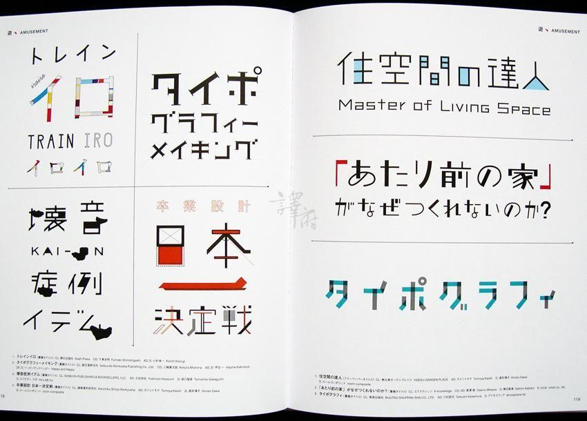 nihongo logo 商標圖形 譯府圖書有限公司 專業進口設計書 ロゴデザイン 字体 ロゴ
