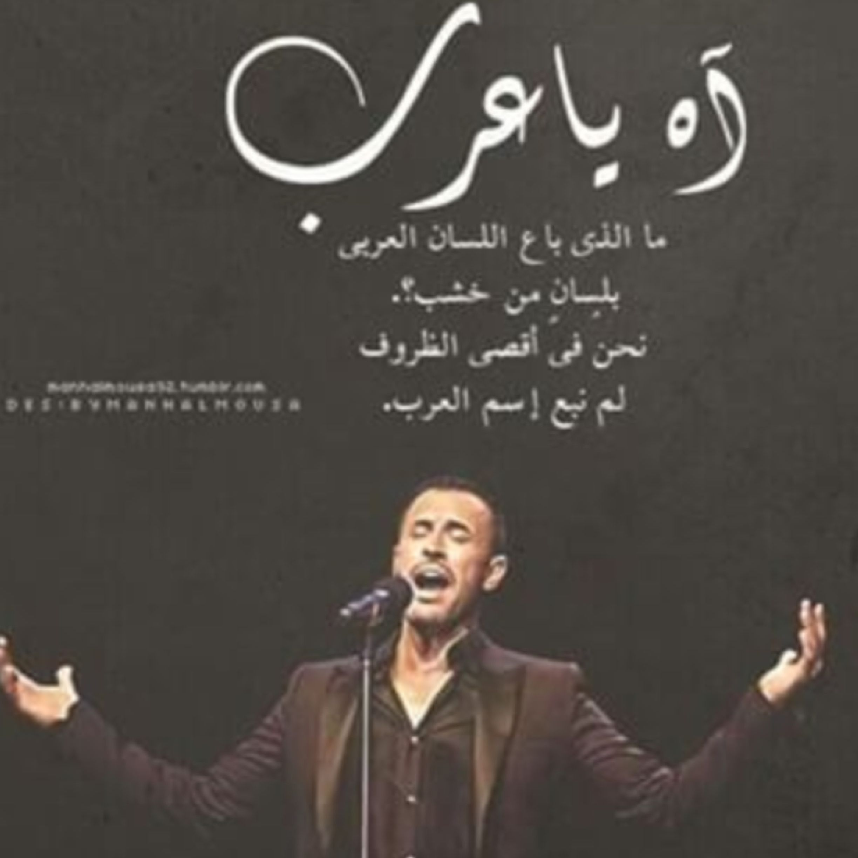 آه يا عرب Quotes Poster Sayings