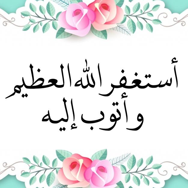 استغفر الله العظيم واتوب اليه Tissue Paper Flowers Diy Arabic Calligraphy Art Paper Flowers Diy