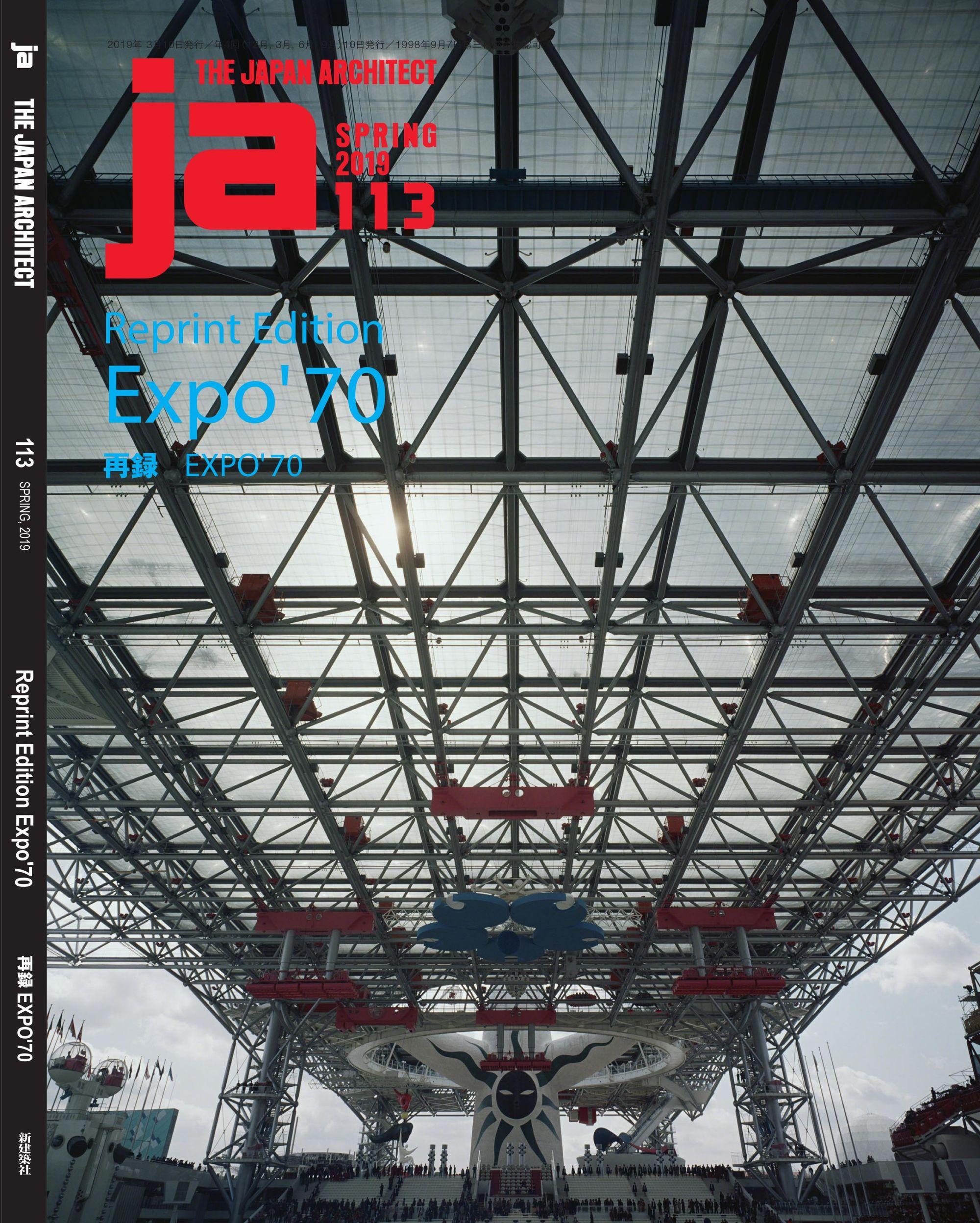 Ja 113 Expo 70 Japanese Architect Expo Space Frame