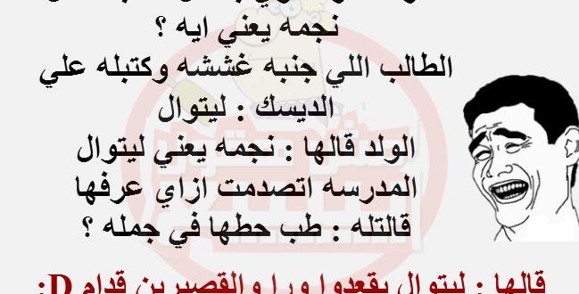 نكت محششين Funny Arabic Quotes Jokes Quotes Funny School Jokes