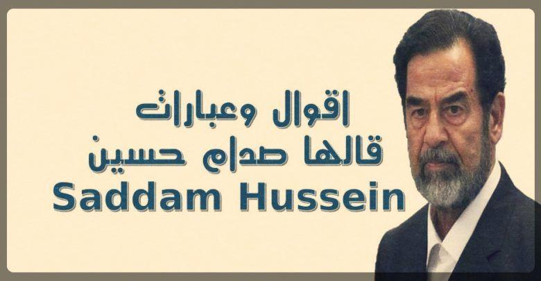 اقوال وعبارات قالها صدام حسين Saddam Hussein حكم و أقوال Home Decor Decals Decor Home Decor