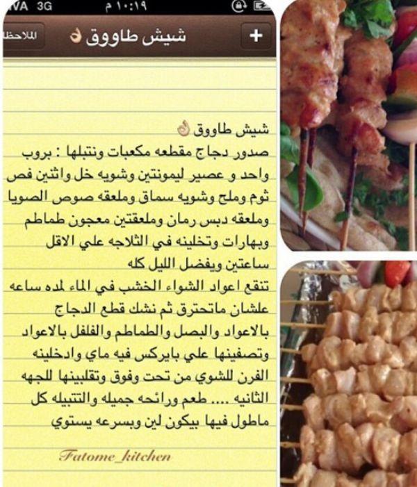 manal al3alam arabic cook