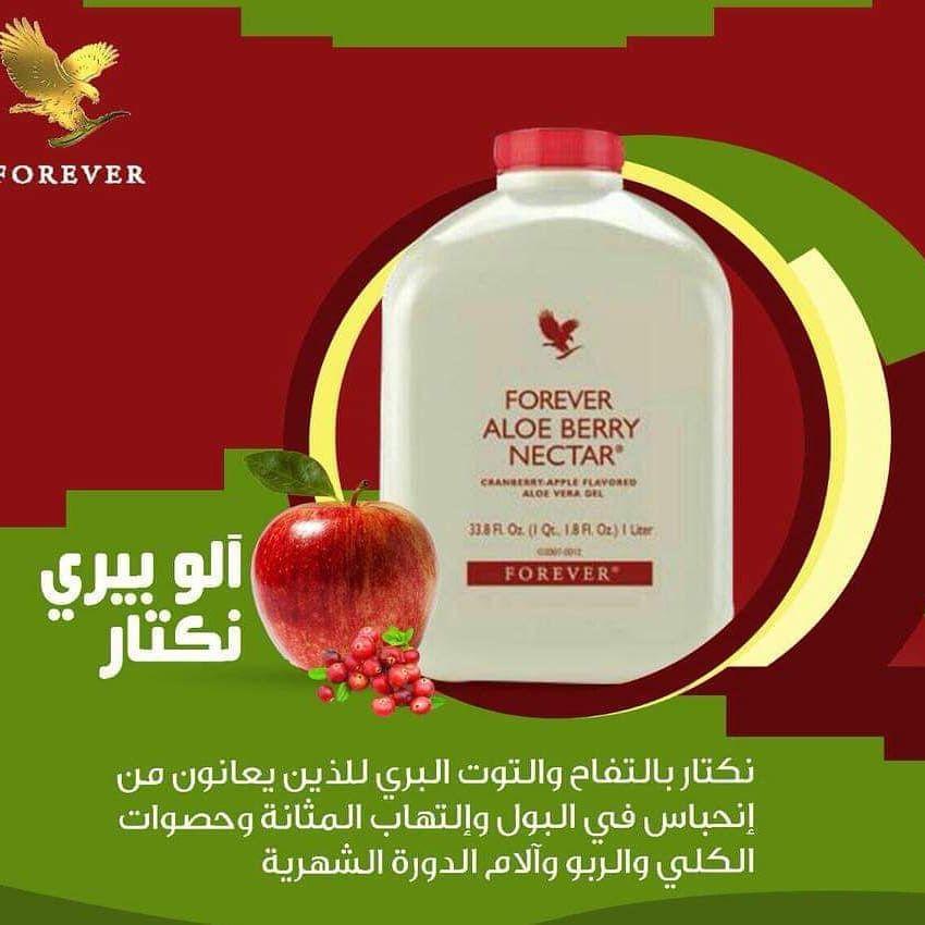 الوبيري نكتار من فوريفر ليفنك الامريكية التخلص من التبول اللإرادي الصداع النصفي عروق الدوالي Forever Aloe Berry Nectar Aloe Berry Nectar Forever Aloe