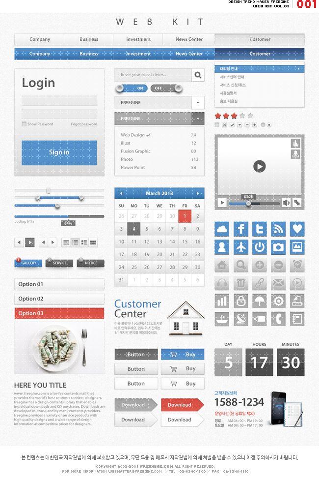 디자인, 웹디자인, 웹키트, webkit, wk001, 블루, 버튼, 그레이, 화이트, 사람, 핸드폰, 비행기, 날씨, 노트, 카메라, 우산, 접시, 집, 별, 달력, 하트, 로그인, 날짜, 시간, 포크, 동영상플레이어, 트위터, 페이스북, 전원버튼, #유토이미지 #프리진 #utoimage #freegine 12435596
