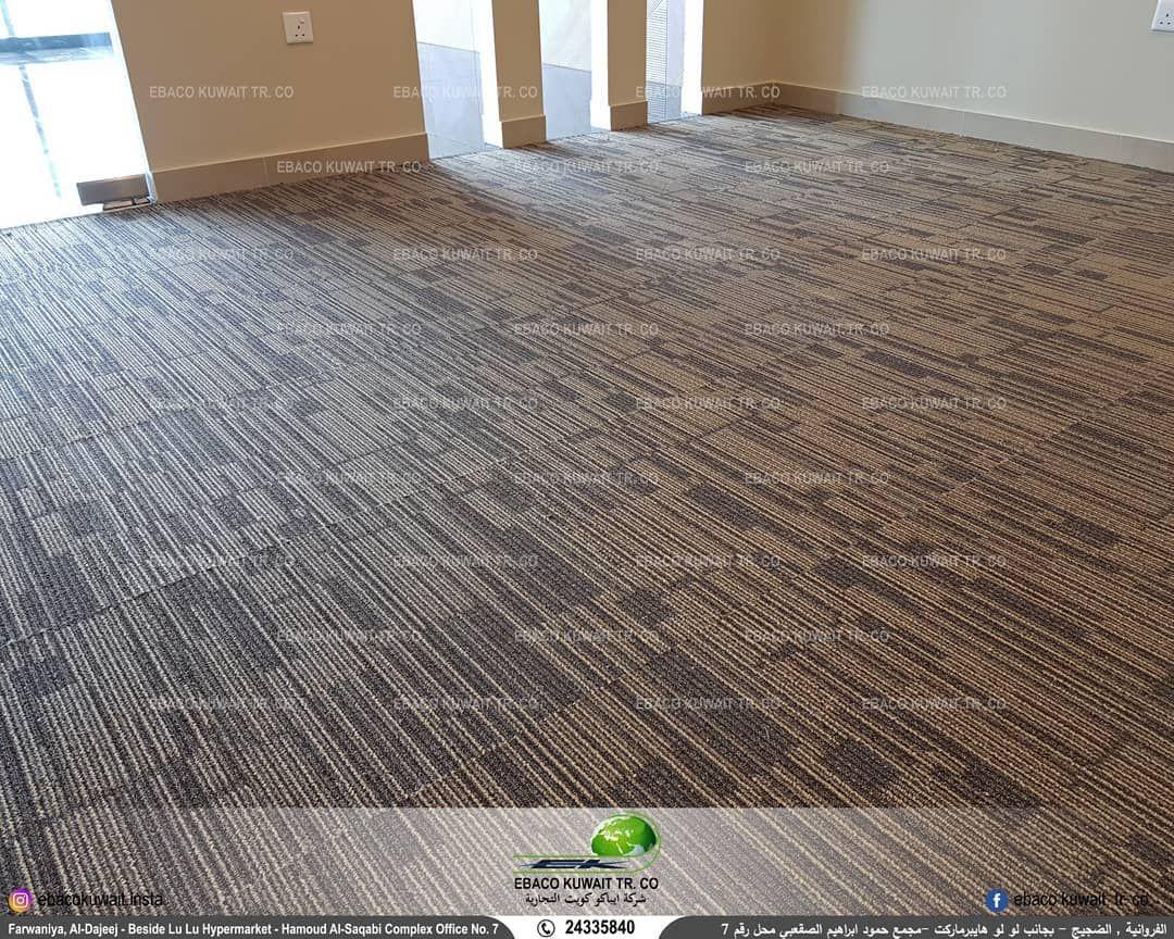 توريد وتركيب ارضيات سجاد 50x50 للمكاتب والقاعات Supply Installation Carpet Tile 50x50 For Offices Halls شركة Instagram Instagram Posts New Experience