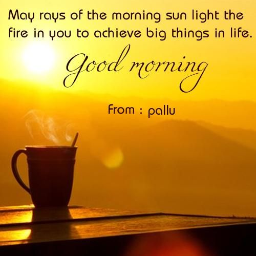 Write Name On Good Morning Have A Nice Day Quote Pictur Good Day