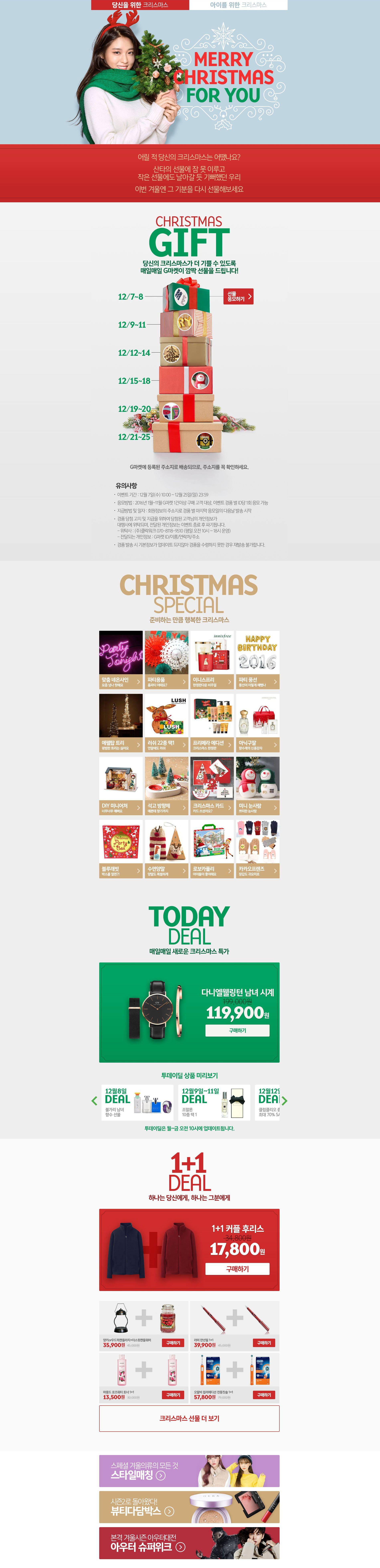 #2016년12월11주차 #G마켓 #메리크리스마스www.gmarket.co.kr