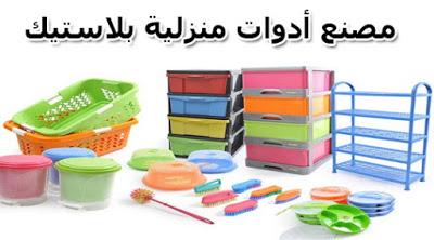صناعة البلاستيك من الالف الى الياء Plastic Injection Molding Plastic Injection Injection Moulding