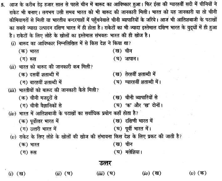 NCERT Solutions for Class 7 Hindi Chapter 21 अपठित