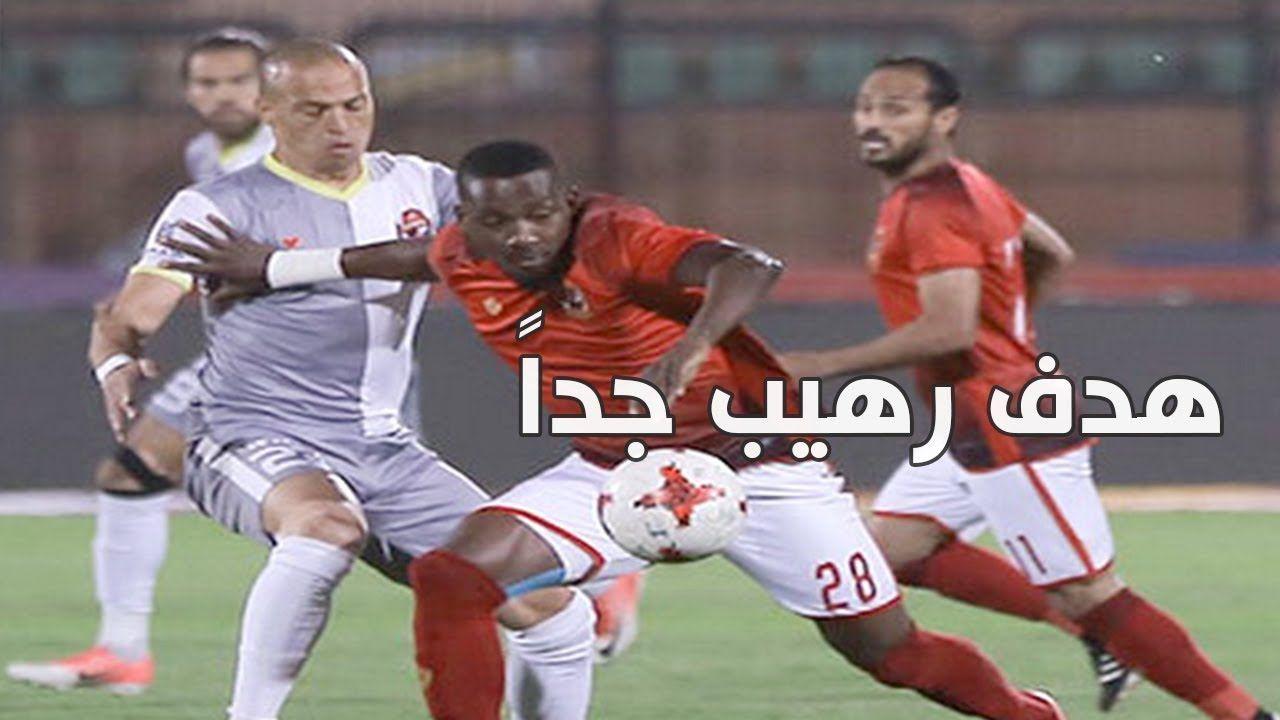 الاهلي والاسيوطي كاس مصر 0 1 الملخص الكامل للمباراة 2018 4 30 Youtube Wrestling Videos