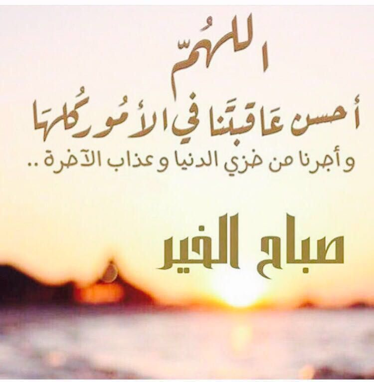 Pin By Ali علي On صباح الخير Good Morning Islamic Quotes Islamic Images About Me Blog