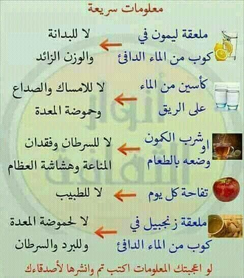 Pin By Jacob Ayoub On فوائد صحية Health Facts Fitness Health Fitness Nutrition Health And Fitness Expo