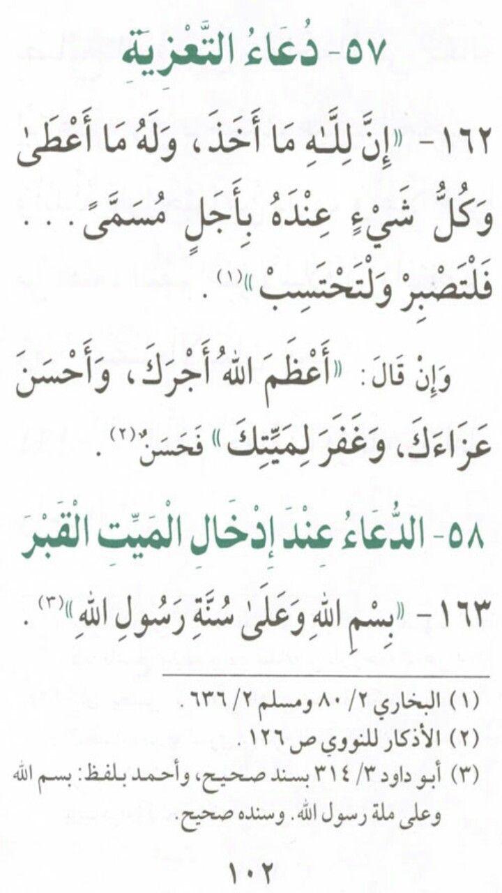 57 دعاء التعزية 58 الدعاء عند إدخال الميت القبر Ahadith Math Math Equations