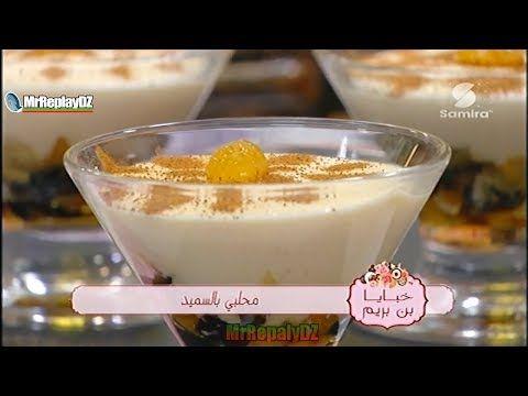 Ben Brim Samira Tv Ramadan 2017 خبايا بن بريم محلبي بالسميد