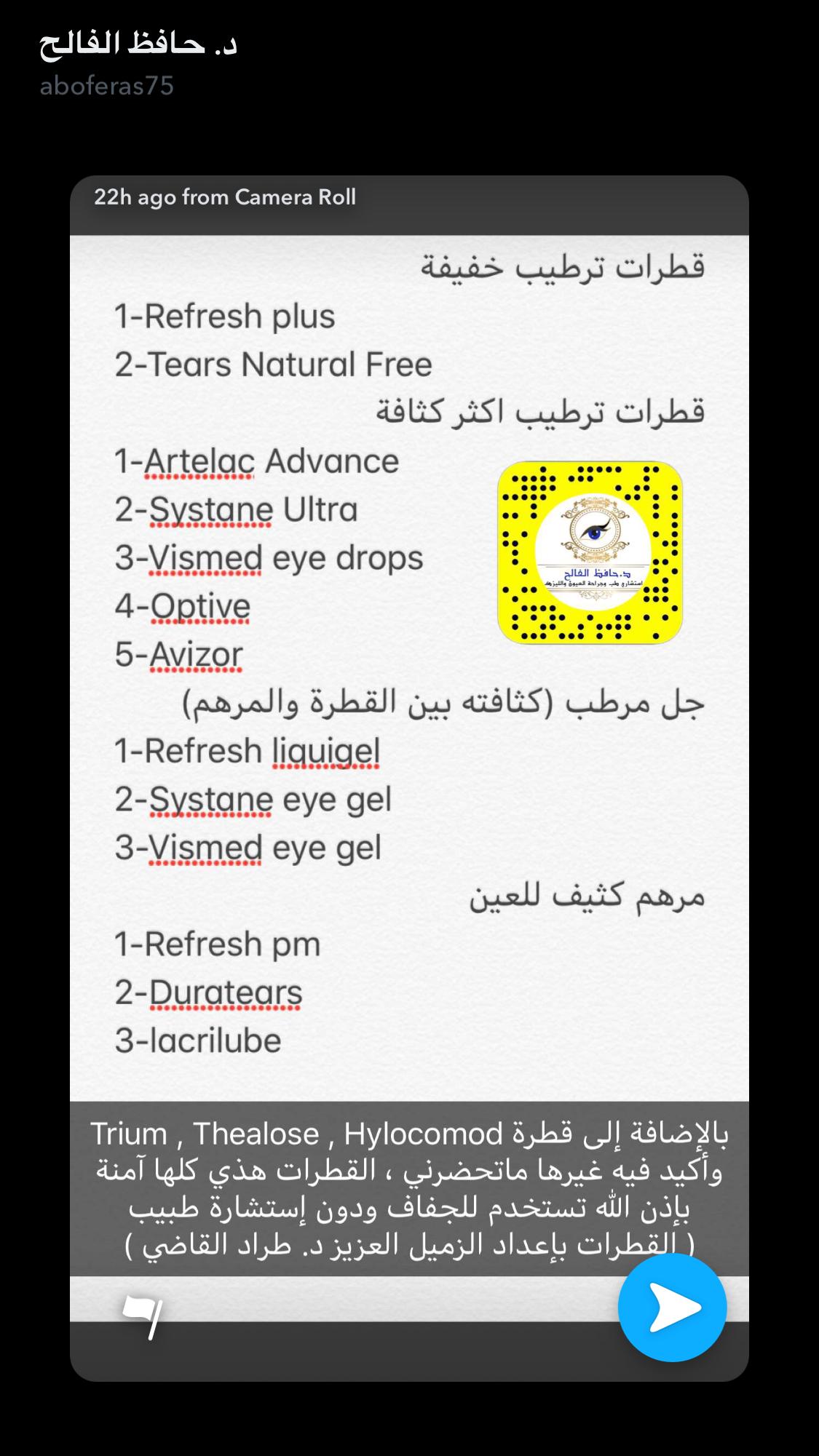 Pin By Soso On Eye Care Eye Care Systane Eye Drops