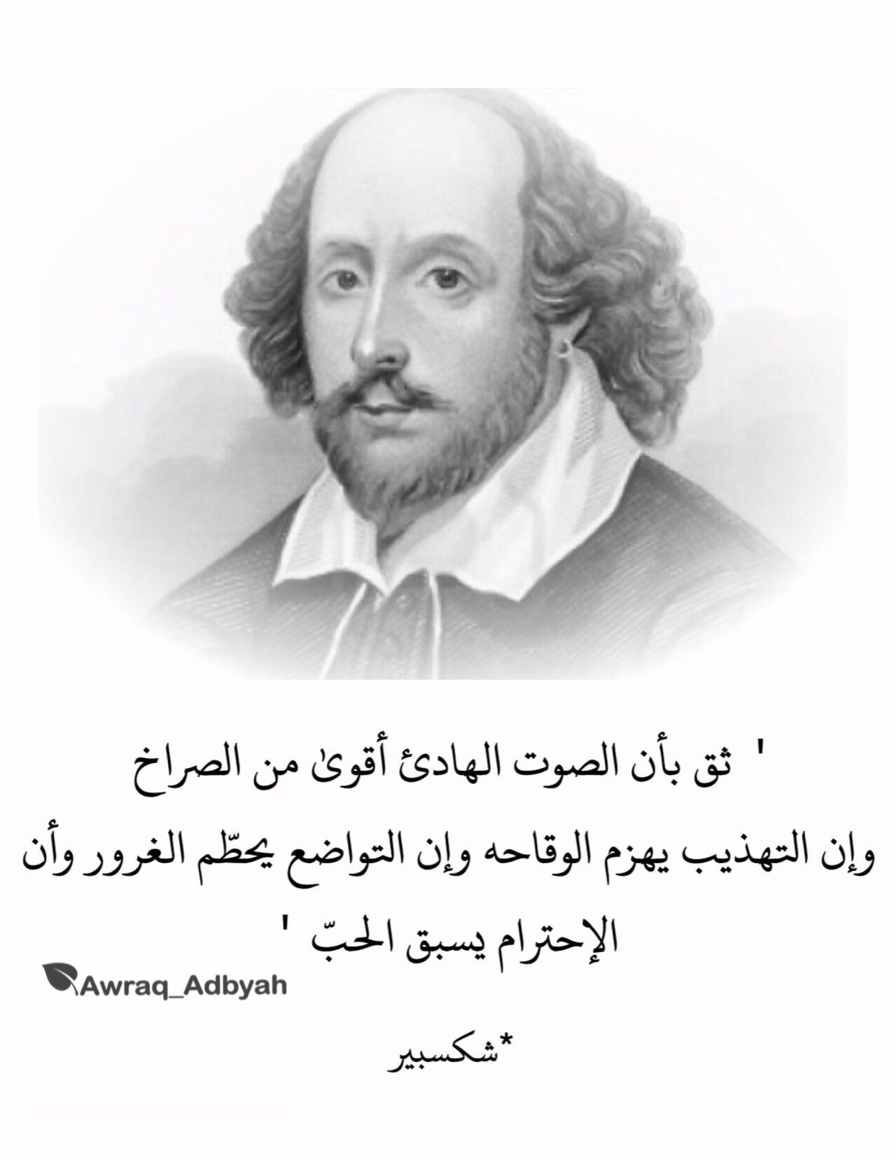 أوراق أدبية شعر أدب و اقتباسات Book Quotes Photo Quotes Quotations