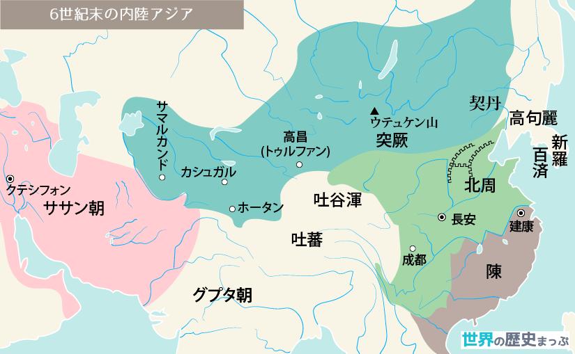 6世紀末の内陸アジア地図 | 世界...