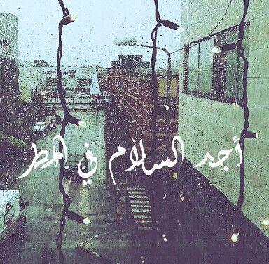 أجد السلام في المطر Laughing Quotes Good Life Quotes Arabic Love Quotes