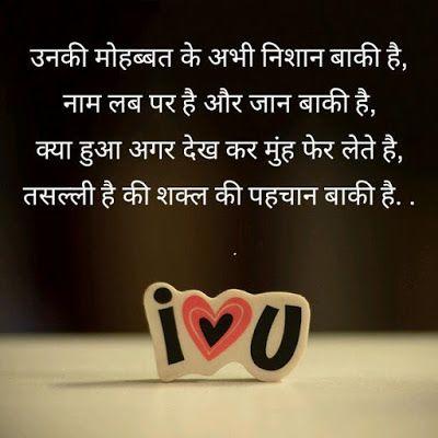 Bahut Pyar Karte Hai Shayari Image In Hindi 2017 Love Quotes For