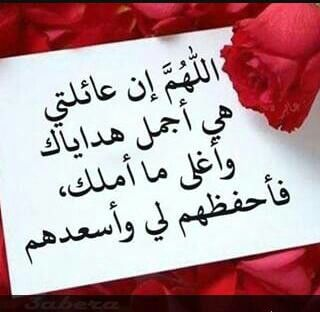 Pin by hhh ns on my children Precious gifts, Arabic love