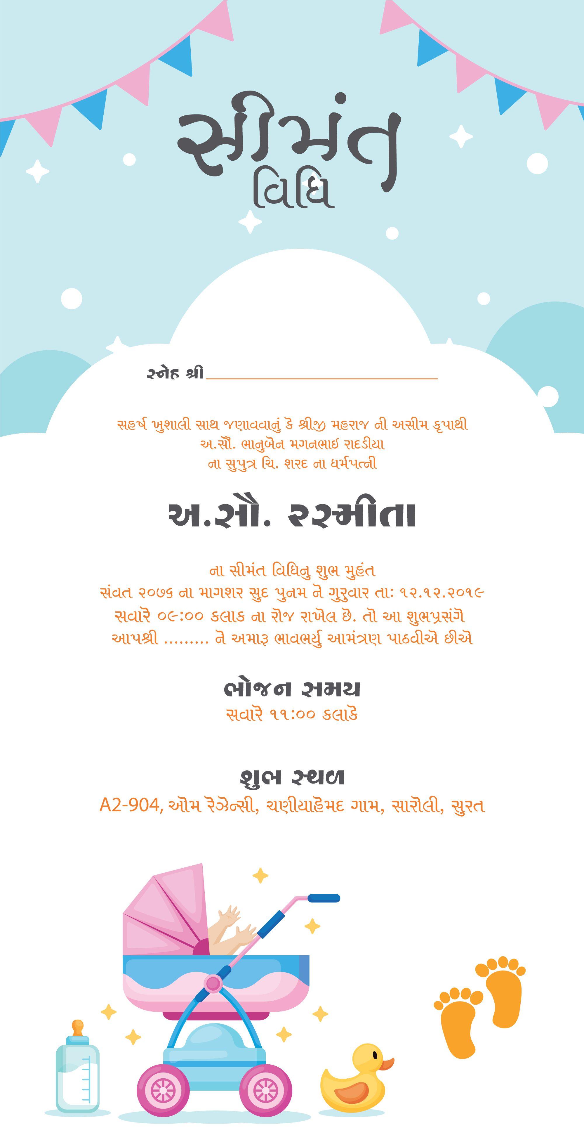 Shrimant Vidhi Gujarati Card : shrimant, vidhi, gujarati, Shower, Invitation, Blush, Simant, Vidhi, Cards,, Wedding, Design,, Invitations, Design