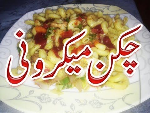 How to make chicken and vegetables macaroni recipe pakistani at how to make chicken and vegetables macaroni recipe pakistani at home simple in urdu video 2017 forumfinder Images