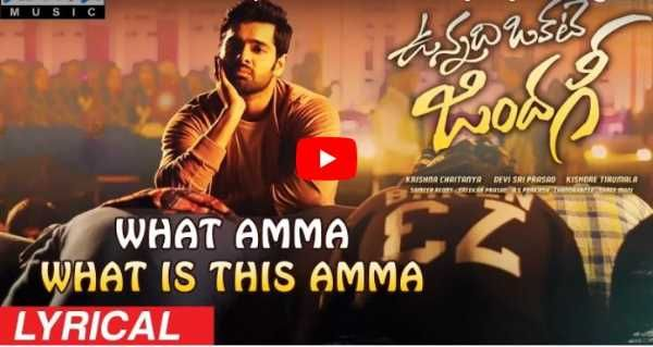 Watch What Amma What Is This Amma Lyrical Vunnadhi Okate Zindagi Songs Songs Free Download Lyrics