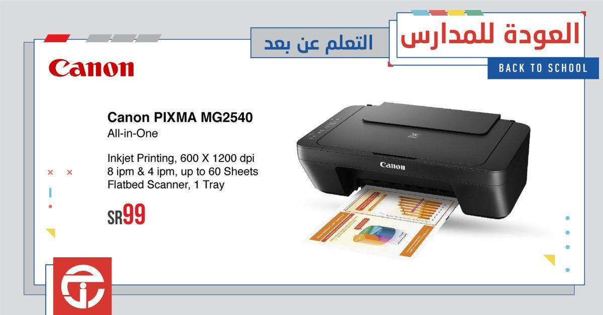 عروض جرير أسعار رائعة على تشكيلة واسعة من الطابعات Inkjet Printing Inkjet Caro